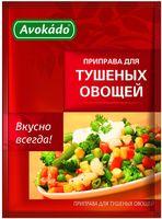 """Приправа для тушеных овощей """"Avokado"""" (25 г)"""