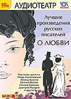 Лучшие произведения русских писателей. О Любви