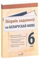 Зборнік заданняў па беларускай мове. 6 клас