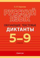 Русский язык. 5-9 классы. Обучающие текстовые диктанты