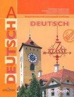Deutsch. 7 Klasse. Lehrbuch