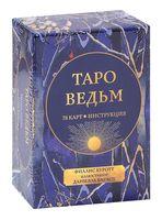 Таро ведьм (78 карт, инструкция)