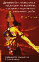 Древнетибетская практика увеличения личной силы, исцеления и позитивного изменения судьбы. Роза Стихий