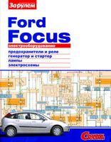Ford Focus. Электрооборудование