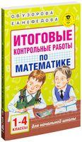 Итоговые контрольные работы по математике. 1-4 классы