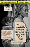 Мы вынуждены сообщить вам, что завтра нас и нашу семью убьют. Истории из Руанды