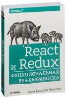 React и Redux. Функциональная веб-разработка