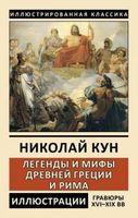Легенды и мифы Древней Греции и Рима. Боги и герои (м)