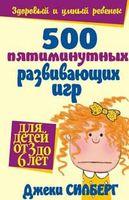 500 пятиминутных развивающих игр для детей от 3 до 6 лет