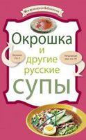Окрошка и другие русские супы