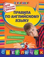 Правила по английскому языку: для начальной школы