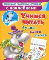 Учимся читать. Буквы, слоги, слова