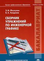 Сборник упражнений по инженерной графике