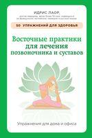 Восточные практики для лечения позвоночника и суставов. Упражнения для дома и офиса