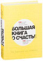 Большая книга о счастье. 100 лучших экспертов со всего мира. 100 главных секретов счастья