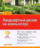 Ландшафтный дизайн на компьютере (+ CD)
