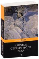 Лирика Серебряного века (м)