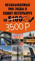 Незабываемые уик-энды в Санкт-Петербурге за $100