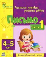 Письмо. Для занятий с детьми 4-5 лет. Часть 1