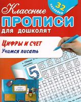 Цифры и счет. Учимся писать с наклейками