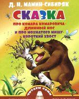 Про Комара Комаровича - длинный нос, и про мохнатого Мишу - короткий хвост