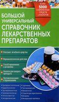 Большой универсальный справочник лекарственных препаратов