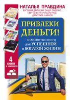Привлеки деньги! Знаменитые книги для успешной и богатой жизни (комплект из 4-х книг)