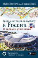 Чемпионат мира по футболу 2018 в России. 11 городов-участников