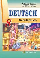Немецкий язык. 8 класс (+ CD)