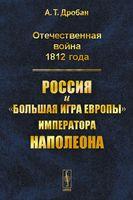 """Отечественная война 1812 года. Россия и """"большая игра Европы"""" императора Наполеона (м)"""