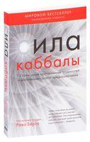 Сила каббалы. 13 принципов преодоления трудностей и достижения своего предназначения (м)