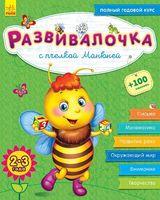 Развивалочка с пчелкой Манюней