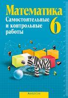 Математика 6. Самостоятельные и контрольные работы. Электронная версия