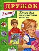 Дружок. Книга для внеклассного чтения. 2 класс