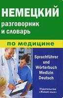 Немецкий разговорник и словарь по медицине