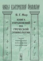 Книга упражнений по греческой этимологии