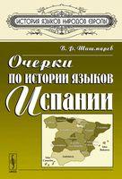 Очерки по истории языков Испании
