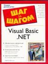 Visual Basic.NET. Полное руководство
