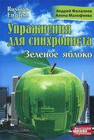 Упражнения для синхрониста. Зеленое яблоко. Самоучитель устного перевода с английского языка на русский