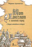 Кот Ланселот и золотой город. Старая английская история
