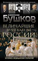 Величайшие врачеватели России. Летопись исторических медицинских открытий