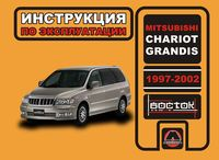 Mitsubishi Chariot Grandis 1997-2002. Инструкция по эксплуатации