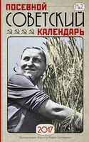 Посевной советский календарь на 2017 год