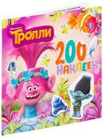 Тролли. 200 наклеек (розовый)