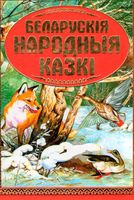 Беларускiя народные казкi