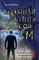 Большая книга ужасов 74