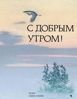 С добрым утром! Стихи русских поэтов