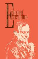Евгений Евтушенко. Собрание сочинений. Том 8