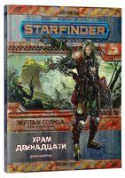Starfinder. Настольная ролевая игра. Мёртвые Солнца. Храм Двенадцати