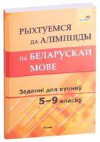 Рыхтуемся да алімпіяды па беларускай мове. Заданні для вучняў 5-9 класаў